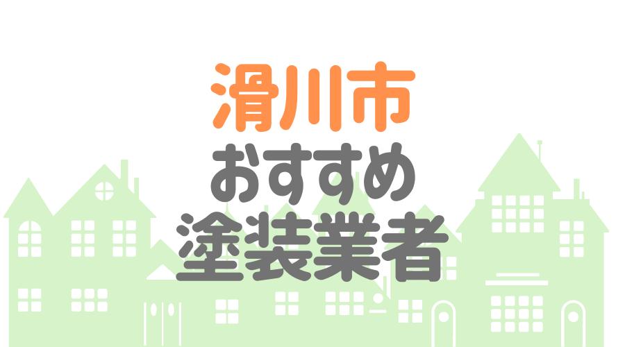 富山県滑川市のおすすめ「屋根・外壁塗装業者」一覧