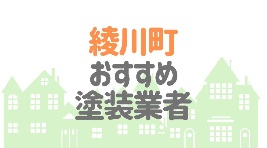 香川県綾川町のおすすめ「屋根・外壁塗装業者」一覧