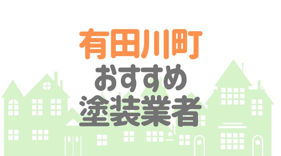 和歌山県有田川町のおすすめ「屋根・外壁塗装業者」一覧