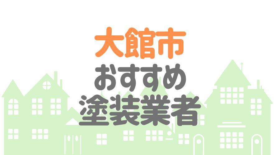 秋田県大館市のおすすめ「屋根・外壁塗装業者」一覧