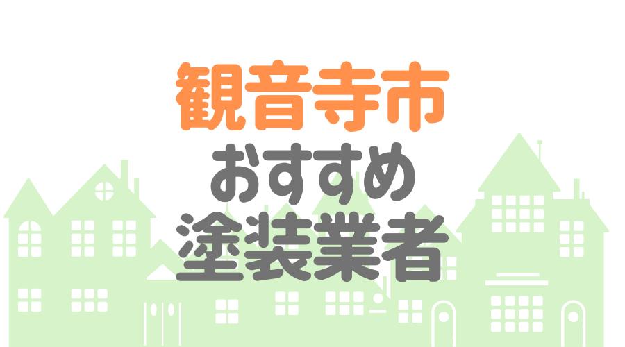 香川県観音寺市のおすすめ「屋根・外壁塗装業者」一覧