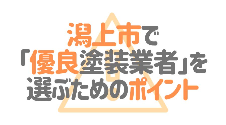 秋田県潟上市で「優良塗装業者」を選ぶためのポイント