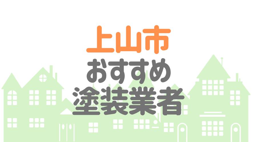 山形県上山市のおすすめ「屋根・外壁塗装業者」一覧
