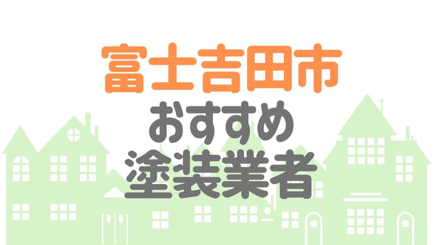 山梨県富士吉田市のおすすめ「屋根・外壁塗装業者」一覧