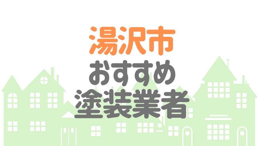 秋田県湯沢市のおすすめ「屋根・外壁塗装業者」一覧
