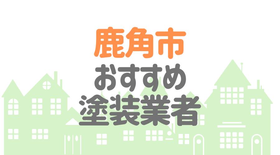 秋田県鹿角市のおすすめ「屋根・外壁塗装業者」一覧