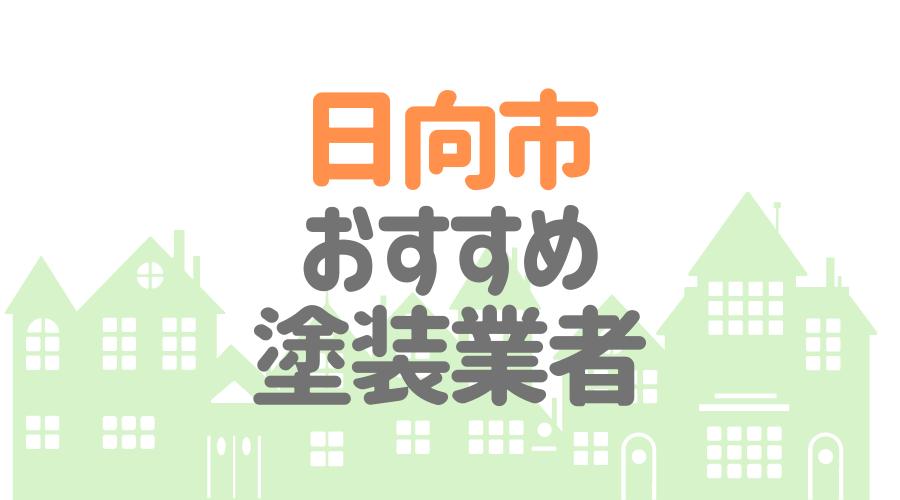 宮崎県日向市のおすすめ「屋根・外壁塗装業者」一覧