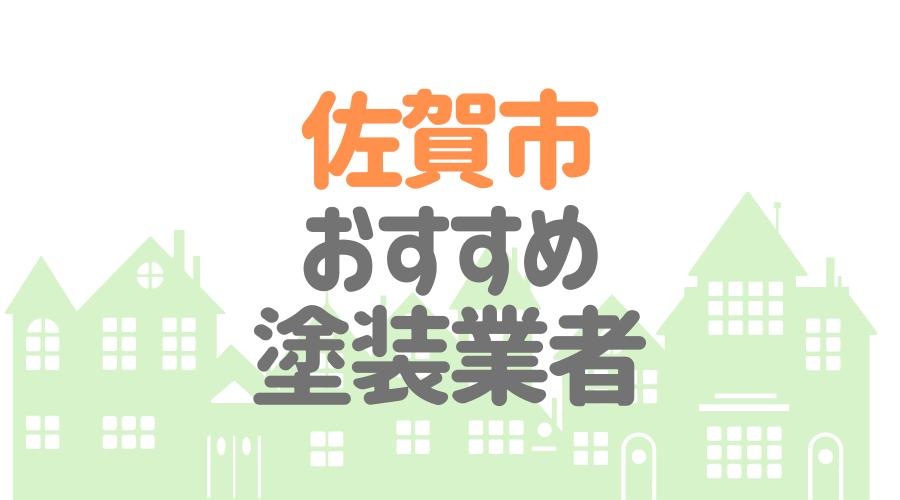佐賀市おすすめ塗装業者