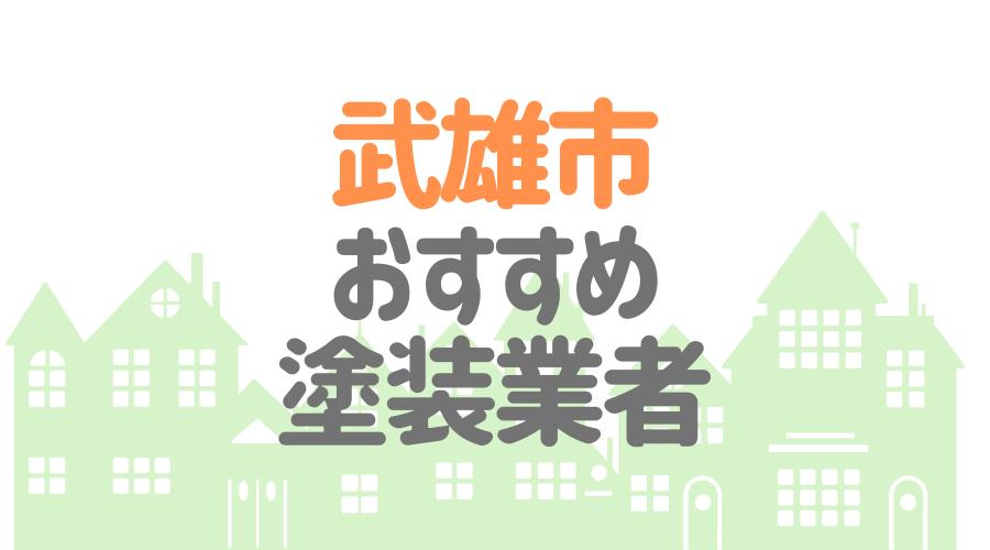 武雄市おすすめ塗装業者