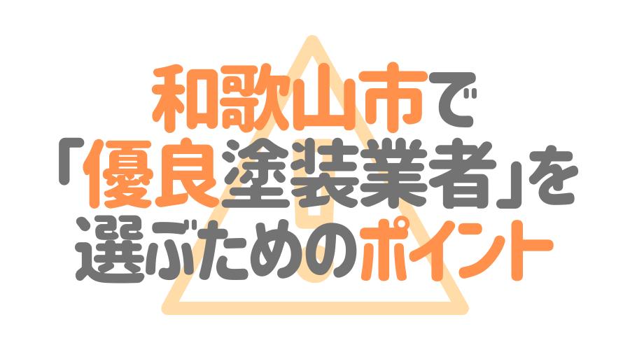 和歌山市で「優良塗装業者」を選ぶためのポイント