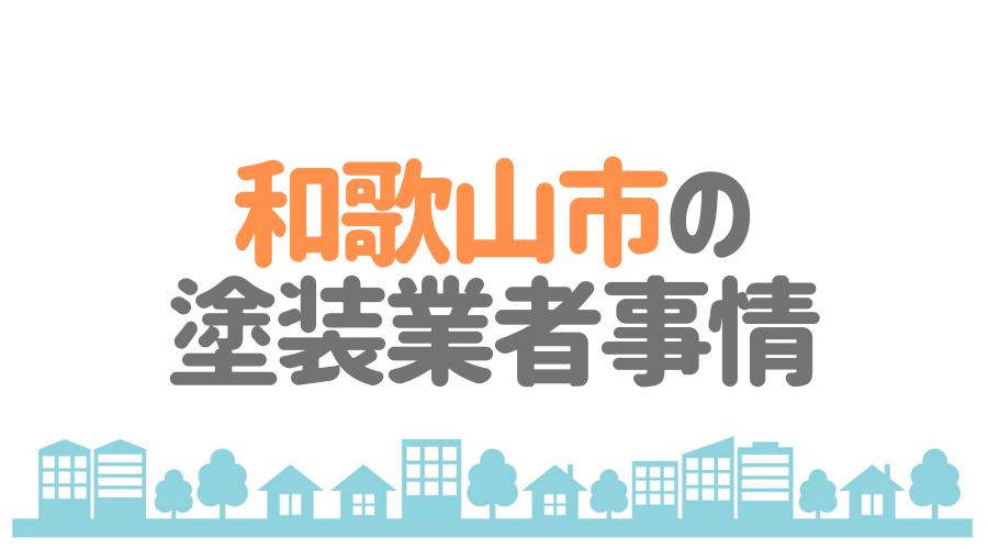 和歌山市の塗装業者事情