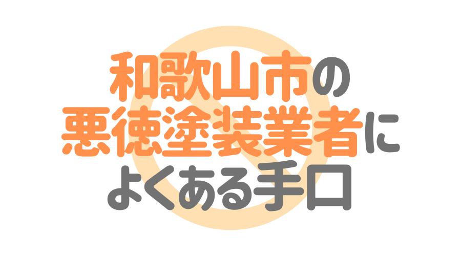 和歌山市の悪徳塗装業者によくある手口