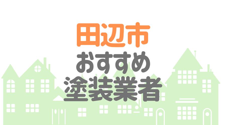 田辺市おすすめ塗装業者