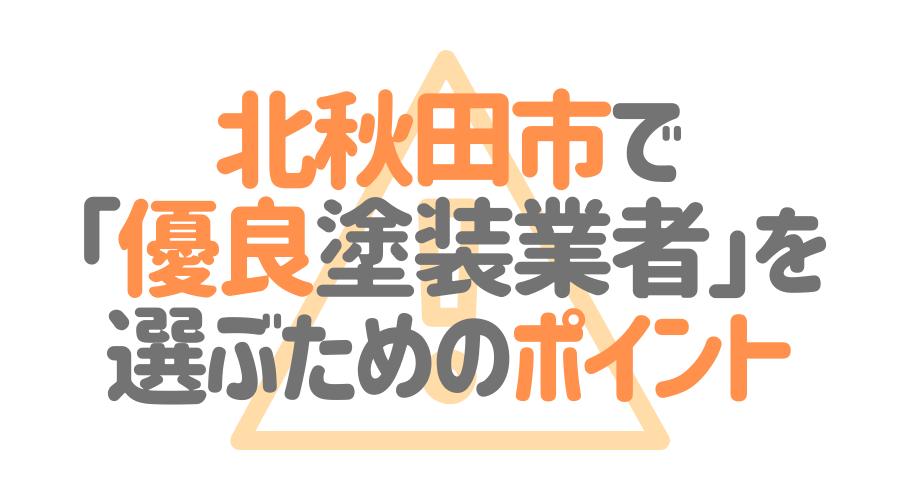 北秋田市で「優良塗装業者」を選ぶためのポイント