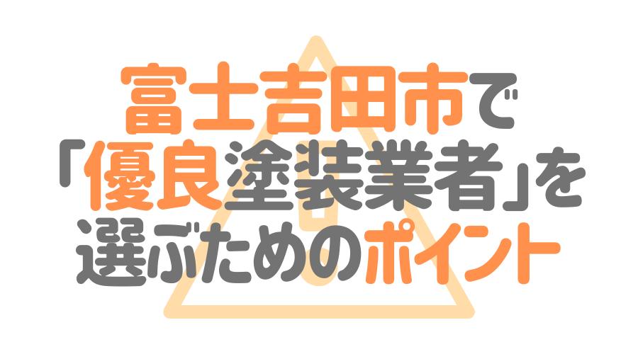 山梨県富士吉田市で「優良塗装業者」を選ぶためのポイント