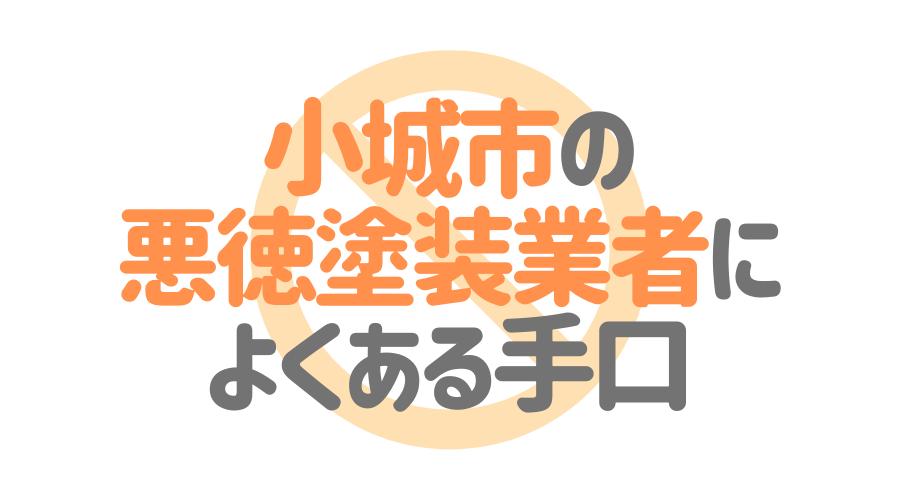 佐賀県小城市の悪徳塗装業者によくある手口4パターン