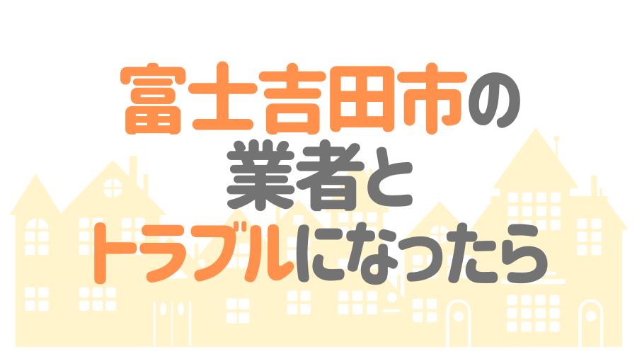 山梨県富士吉田市の塗装業者とトラブルになった場合の対処方法