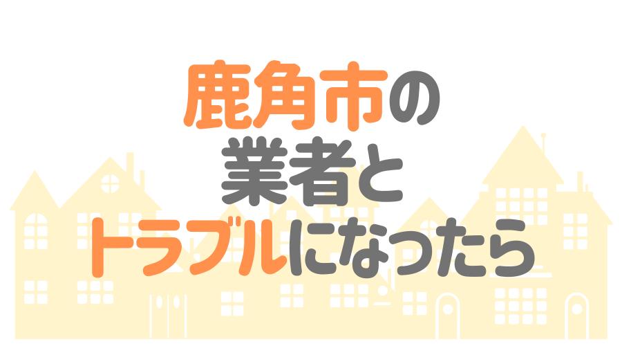 秋田県鹿角市の塗装業者とトラブルになった場合の対処方法