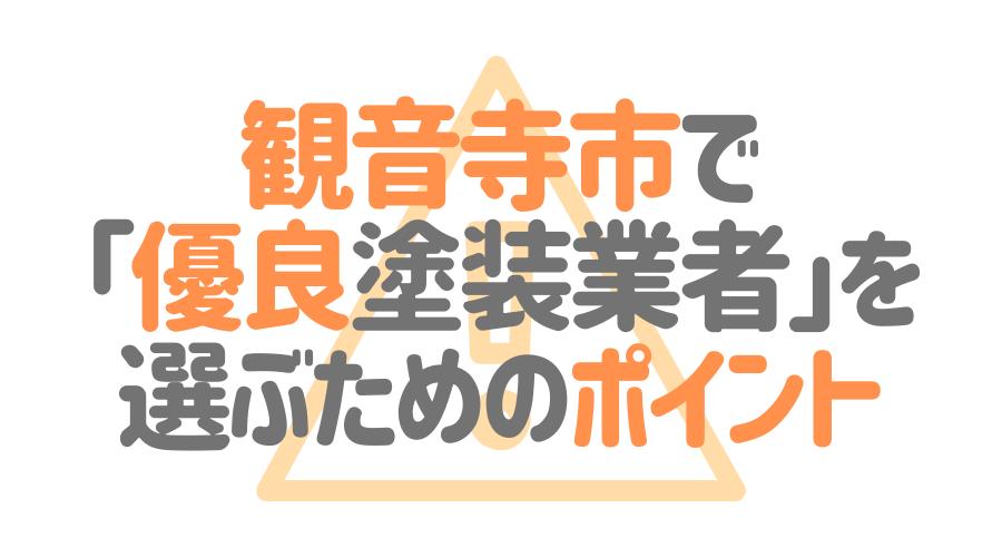 香川県観音寺市で「優良塗装業者」を選ぶためのポイント