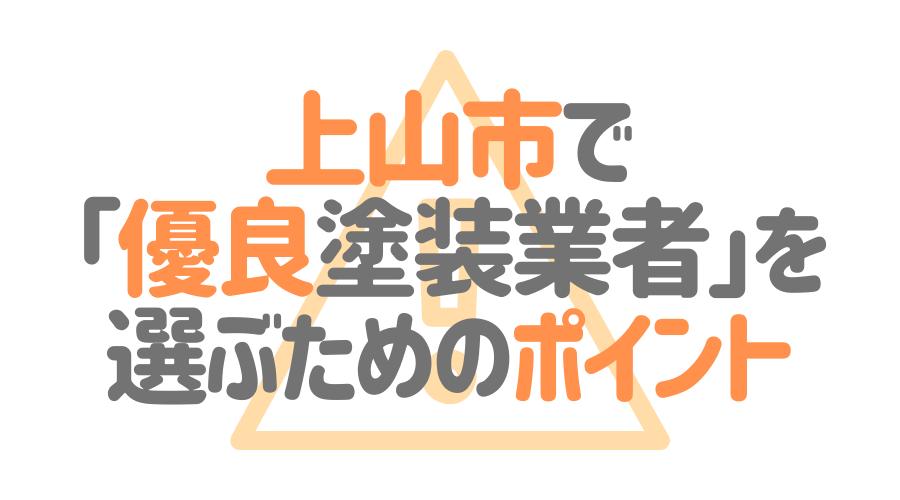 山形県上山市で「優良塗装業者」を選ぶためのポイント