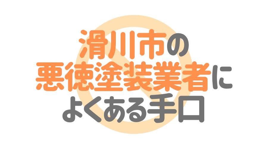 富山県滑川市の悪徳塗装業者によくある手口4パターン