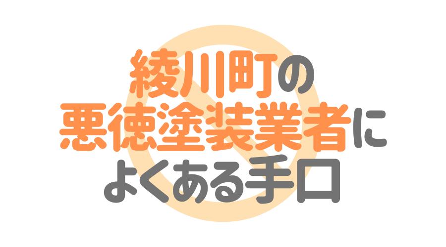 香川県綾川町の悪徳塗装業者によくある手口4パターン