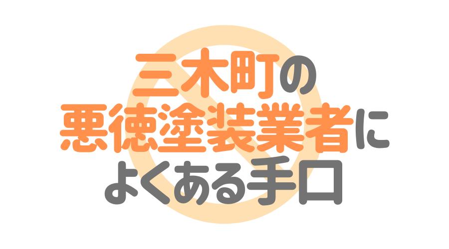 香川県三木町の悪徳塗装業者によくある手口4パターン