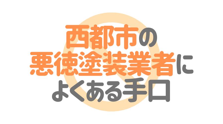 宮崎県西都市の悪徳塗装業者によくある手口4パターン