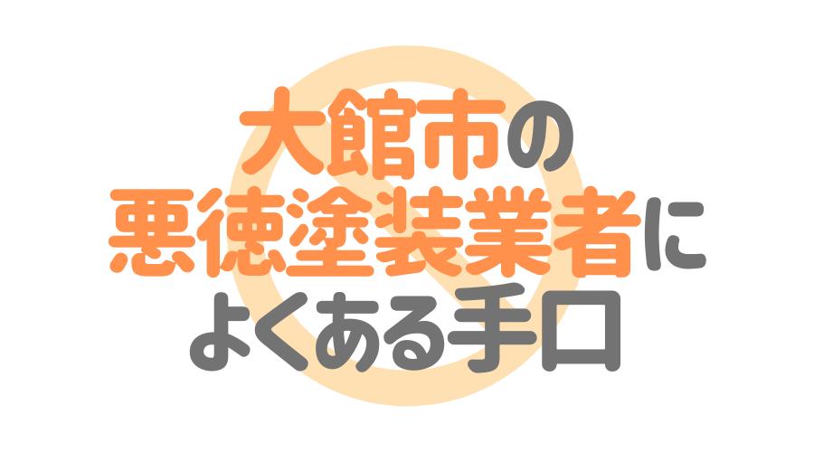 秋田県大館市の悪徳塗装業者によくある手口4パターン