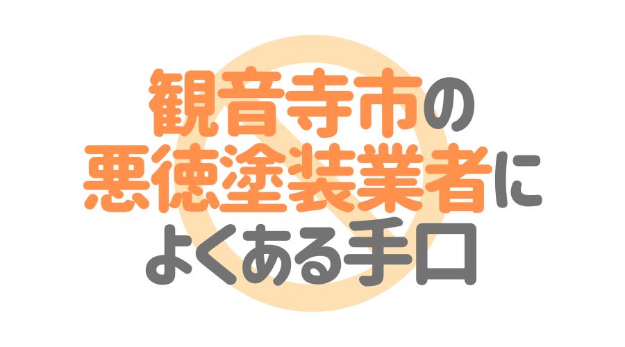 香川県観音寺市の悪徳塗装業者によくある手口4パターン