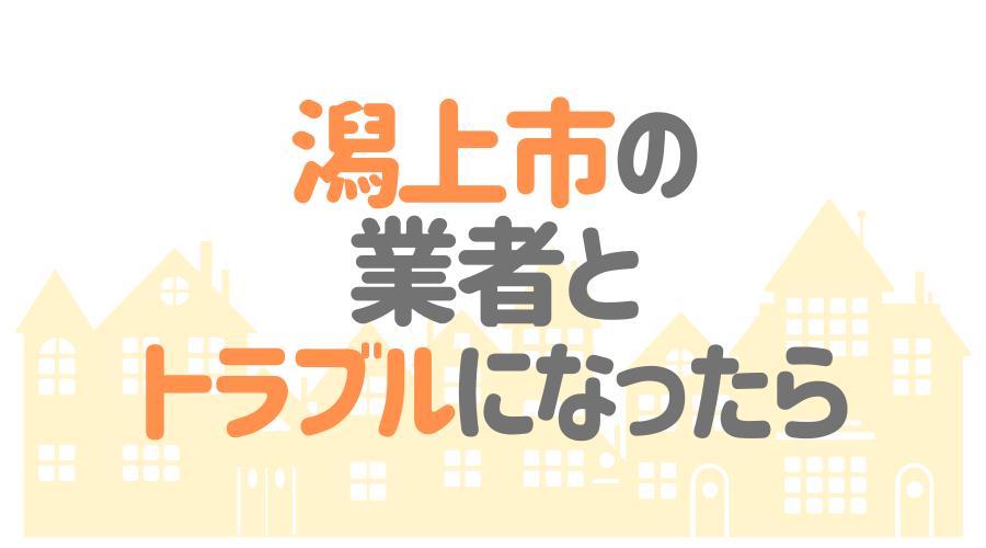 秋田県潟上市の塗装業者とトラブルになった場合の対処方法