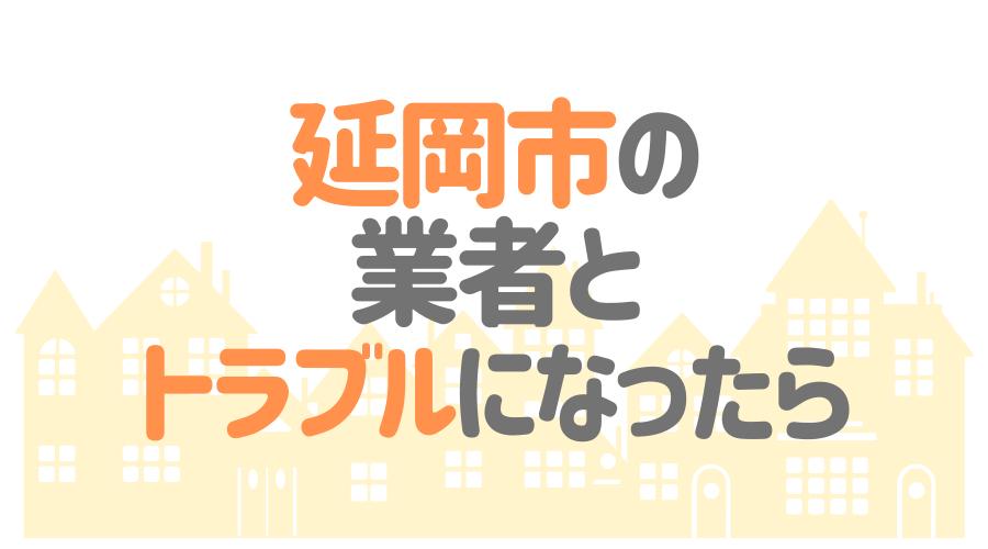 宮崎県延岡市の塗装業者とトラブルになった場合の対処方法