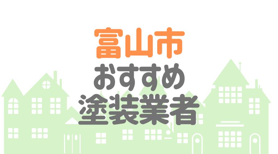 富山県富山市のおすすめ「屋根・外壁塗装業者」一覧