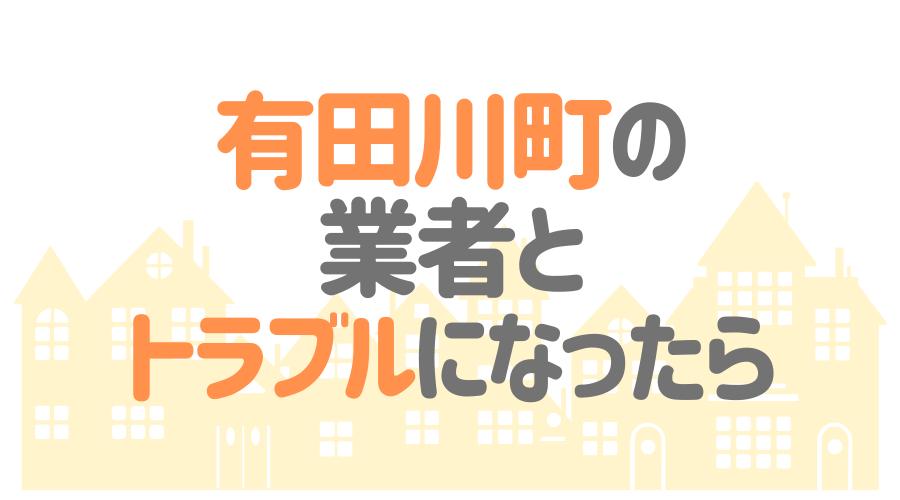 和歌山県有田川町の塗装業者とトラブルになった場合の対処方法