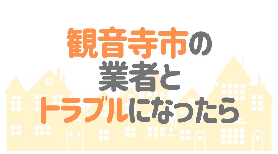 香川県観音寺市の塗装業者とトラブルになった場合の対処方法