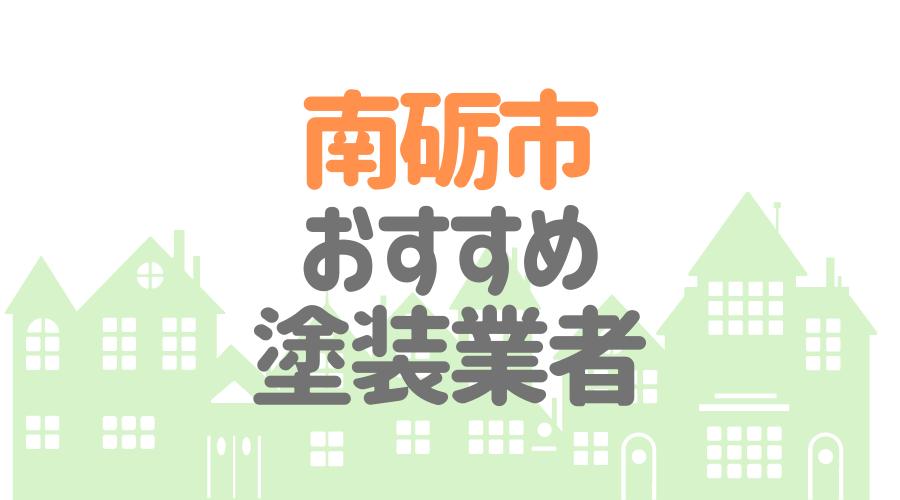 富山県南砺市のおすすめ「屋根・外壁塗装業者」一覧