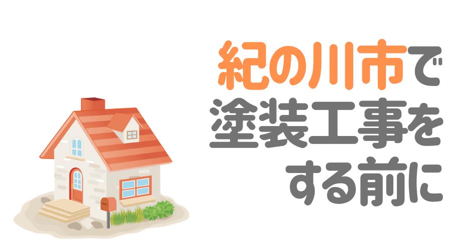 和歌山県紀の川市で塗装工事をする前に…
