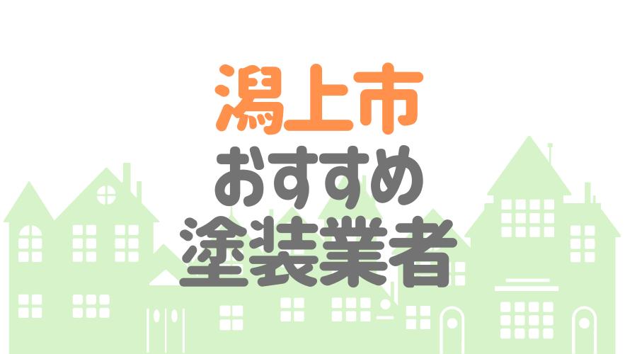秋田県潟上市のおすすめ「屋根・外壁塗装業者」一覧