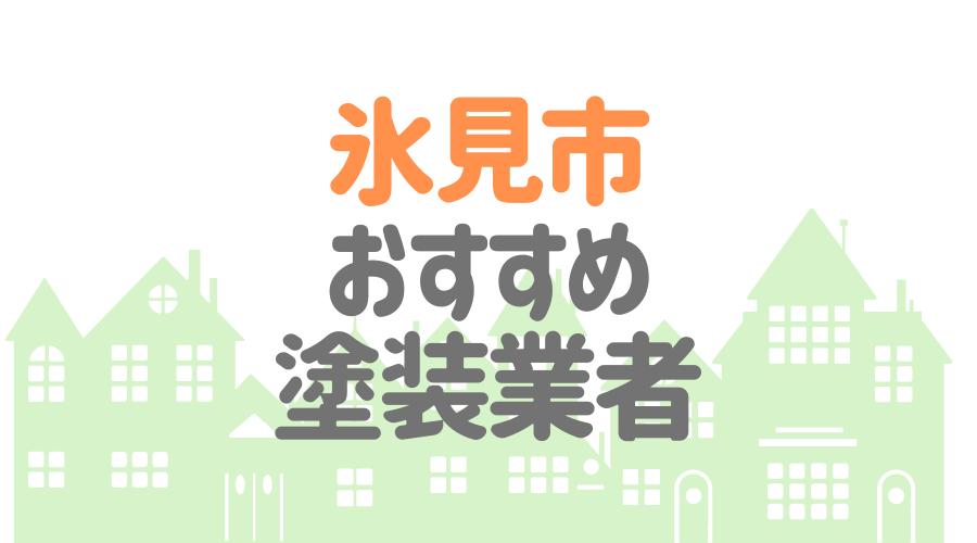富山県氷見市のおすすめ「屋根・外壁塗装業者」一覧