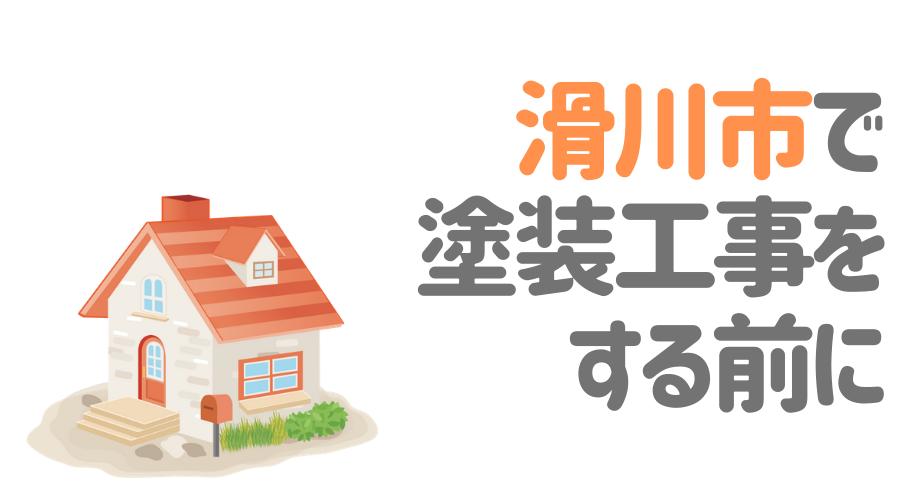 富山県滑川市で塗装工事をする前に…