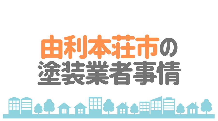 秋田県由利本荘市の塗装業者事情