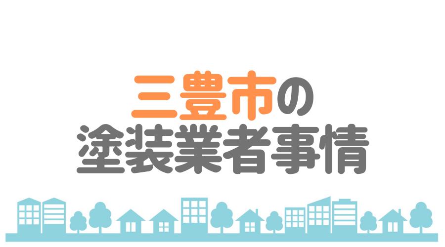 香川県三豊市の塗装業者事情