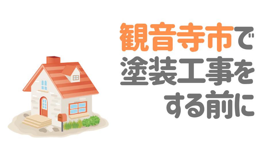 香川県観音寺市で塗装工事をする前に…
