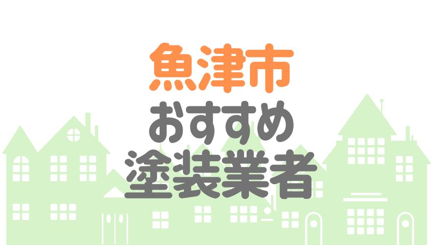 富山県魚津市のおすすめ「屋根・外壁塗装業者」一覧
