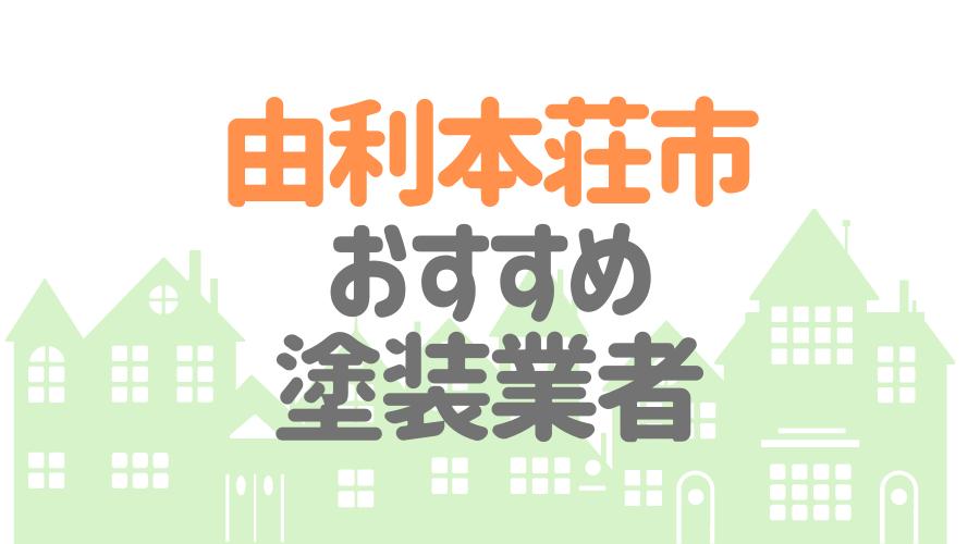 秋田県由利本荘市のおすすめ「屋根・外壁塗装業者」一覧