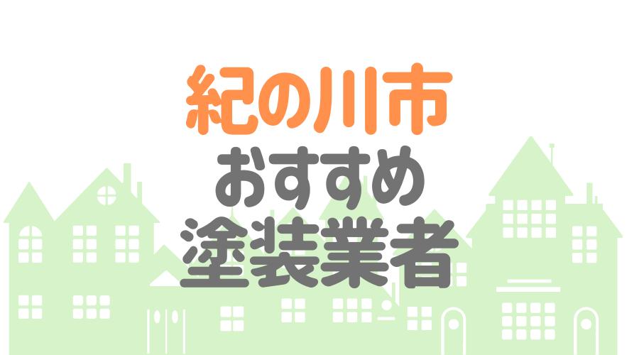 和歌山県紀の川市のおすすめ「屋根・外壁塗装業者」一覧