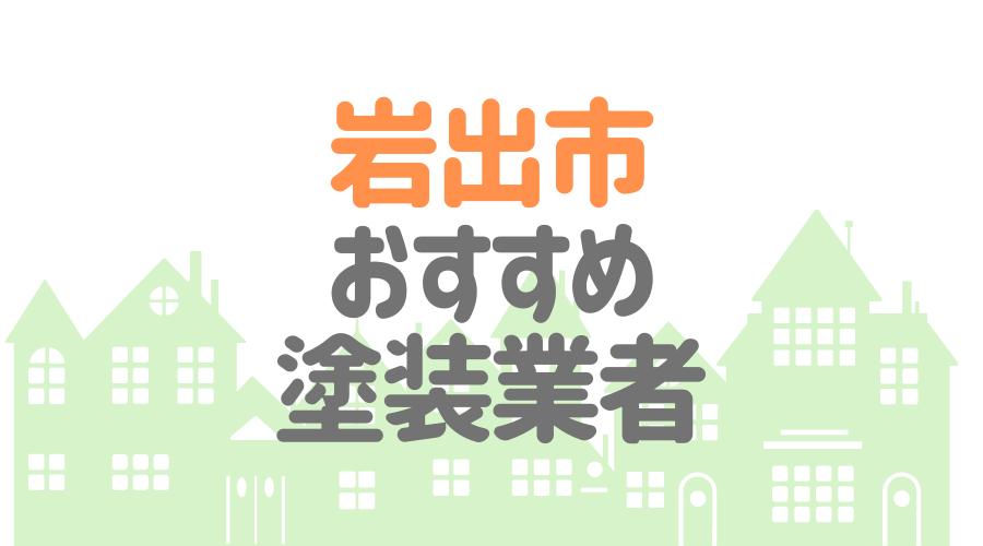 和歌山県岩出市のおすすめ「屋根・外壁塗装業者」一覧