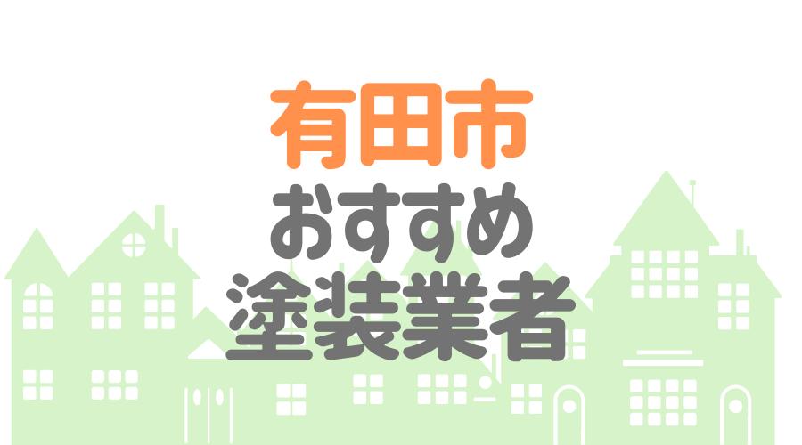 和歌山県有田市のおすすめ「屋根・外壁塗装業者」一覧