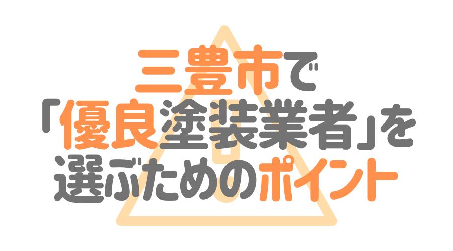 香川県三豊市で「優良塗装業者」を選ぶためのポイント
