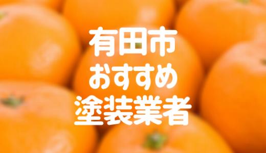 和歌山県有田市の「外壁塗装・屋根塗装」おすすめ業者を一覧で紹介!